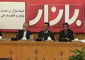 شبکه تلویزیونی بازار افتتاح شد