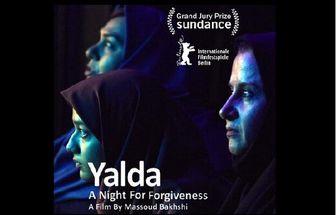 آغاز پخش سینمایی و اینترنتی فیلم علی مصفا در آمریکا