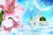 شعرهای به مناسبت میلاد پیامبر اکرم(ص)