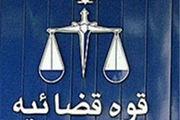 شاخص بهای کالاها و خدمات مصرفی در مناطق شهری جهت محاسبه میزان مهریه اعلام شد
