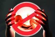 سقط جنین در انتظار چه مادرانی است؟