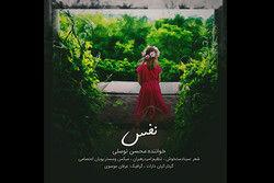 «نفس» به مناسبت روز دختر منتشر شد/صوت