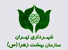 قیمت قبر در بهشت زهرای تهران اعلام شد