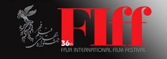 معرفی «فیلمهای کلاسیک مرمت شده» جشنواره جهانی فجر