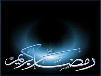 چرا ماه رمضان بدین نام نامیده شد؟