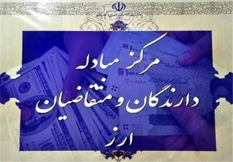 نرخ دلار صعودی شد/ نرخ ارز امروز 29 آذر 96