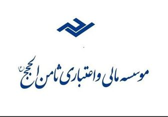 وکیل موسسه ثامن الحجج: بانک مرکزی مقصر است