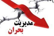 مرکز نوع آوری مدیریت بحران تهران افتتاح شد