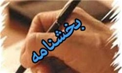 بخشنامه تامین ارز مصارف خدماتی ابلاغ شد + جزییات بخشنامه