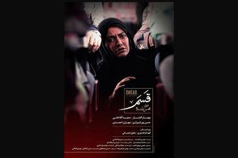«قسم» محسن تنابنده روی پرده سینماها