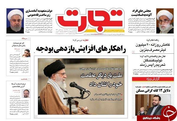 ملت توطئه دشمن را نابود کرد /پایان قطع اینترنت پس از ۱۰ روز/ روند کاهشی ساعت کار ایرانی ها/ ماجرای یک سرود ۲۰ ساله