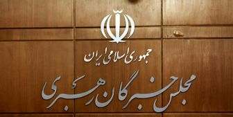 برگزاری نخستین جلسه هیئت رئیسه مجلس خبرگان در دور جدید