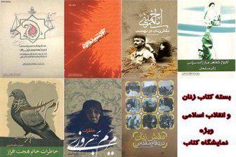 نقش زنان در پیروزی انقلاب اسلامی چقدر بوده است؟