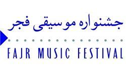غیبت خوانندگان باسابقه و مطرح در جشنواره موسیقی فجر