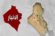 متلاشی شدن یک گروهک تروریستی در استان الانبار عراق