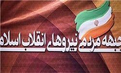 تصمیم جبهه مردمی انقلاب اسلامی درباره ثبت نام کاندیداها