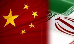 چین به خاطر ایران ناراحت شد