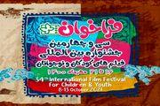 فراخوان جشنواره فیلم کودک و نوجوان