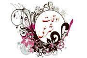 اوقات شرعی و زمان اذان در ماه رمضان 1400 +جزئیات