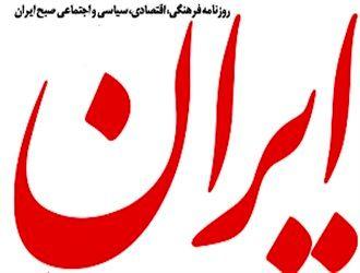 کمک ۷۰میلیاردی دولت روحانی به یک روزنامه + سند