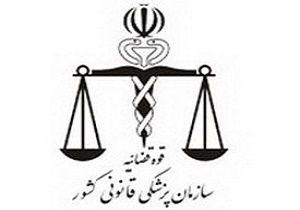 پزشکی قانونی بازوی توانمند قوه قضائیه است