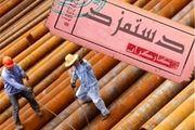 ماراتون تعیین حداقل دستمزد سال ۹۷