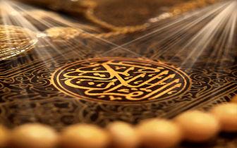 آیهای زیبا از قرآن کریم درباره رحمت و بخشش خداوند متعال