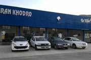 تکلیف وجوه واریزی در طرح فروش فوق العاده ایران خودرو چه می شود؟