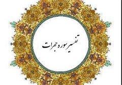 «قرآن، کتاب زندگی» با محوریت سوره «حجرات»