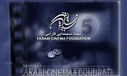 فارابی از چه فیلمهایی حمایت میکند؟