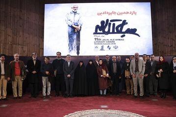 اختتامیه جایزه جلال آل احمد/ گزارش تصویری