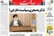 تذکر به مجری سیاست خارجی!/سقوط بهمن تورم با رشد نقدینگی/پیشخوان