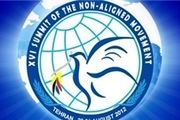 بیانیه جنبش عدم تعهد درباره مصادره اموال ایران