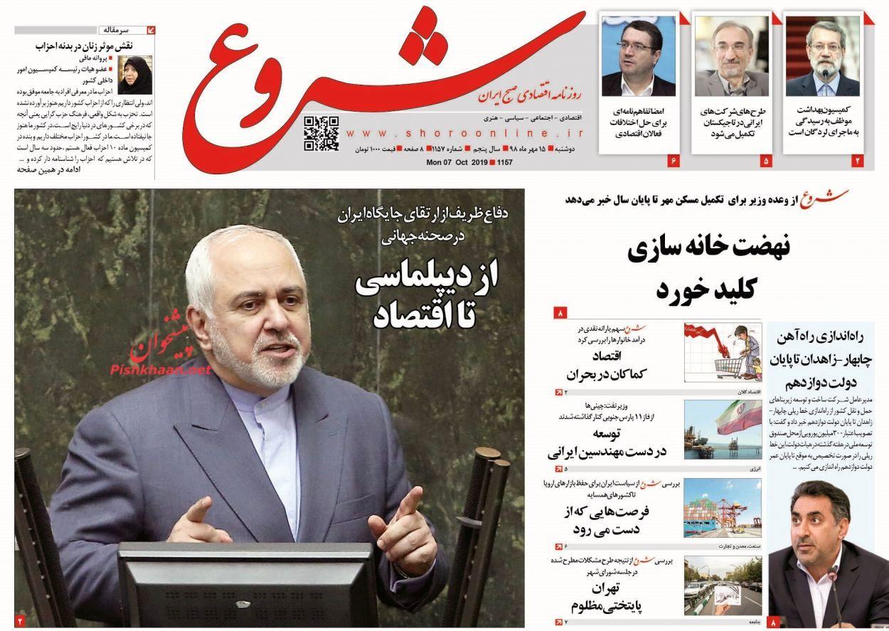صفحه نخست روزنامههای اقتصادی ۱۵ مهرماه