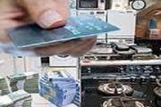 چالش های پیش روی طرح فروش اقساطی لوازم خانگی با کارت اعتباری