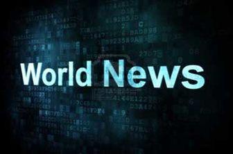 مهمترین عناوین خبرهای بین الملل در۹۲/۷ / ۲۷