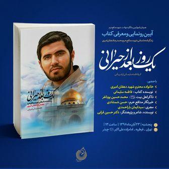 ماجرای کتاب یک روز بعد از حیرانی/ زندگی یک شهید مدافع حرم