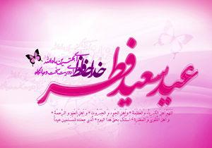 برخی کشورهای اسلامی فردا را عید فطر اعلام کردند