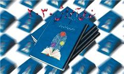 ممانعت از چاپ دوم کتاب نقد سند 2030