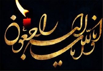 پیکر همسر آیتالله العظمی بهجت امروز تشییع و تدفین میشود
