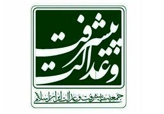 انتخابات اعضای شورای مرکزی جمعیت پیشرفت و عدالت در استان مازندران برگزار میشود
