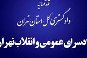 توضیحات دادسرای عمومی و انقلاب تهران درباره نامه احمد توکلی به رییسی