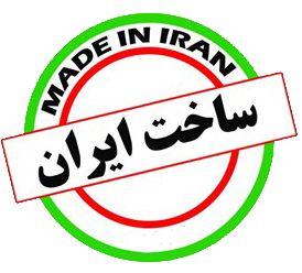 دولتمردان نسبت به کالای ایرانی تعصب داشته باشند