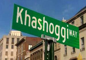 نصب تابلویی به نام خاشقجی در یکی از خیابانهای واشنگتن