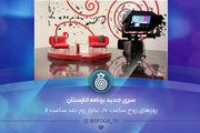 پخش سری جدید «انارستان» از شبکه افق