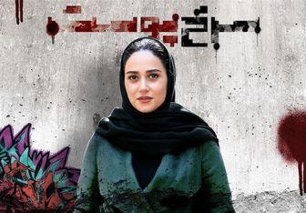 آخرین خبرها از پریناز ایزدیار و «سرخ پوست» سینمای ایران/ عکس