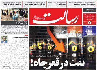 نفت در قعر چاه/ شوک نفتی جهان با ایران چه می کند؟ / پیشخوان