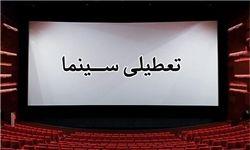 سینماها فردا تعطیل است
