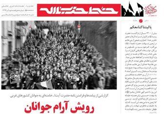 """رویش آرام جوانان در هفتهنامه """"خط حزبالله"""" منتشر شد"""