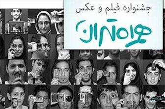 حضور مردم با ۳۴ هزار عکس و ۶۰۰ فیلم در جشنواره همراه تهران